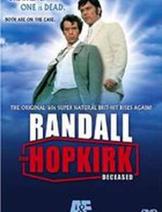 Рандалл и (покойный) Хопкирк
