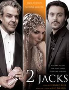 Два Джека