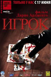 Постер Игрок