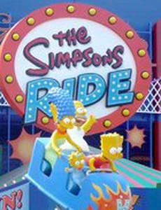 Прогулка Симпсонов