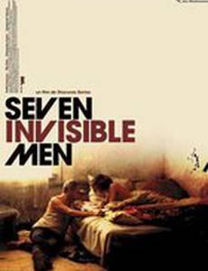 Семь человек-невидимок