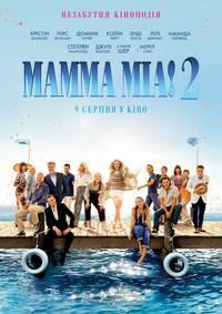 Постер Мамма Миа! 2