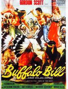 Буффало Билл – герой Дикого Запада