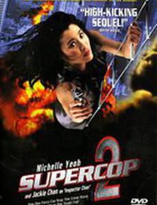 Супер полицейский 2