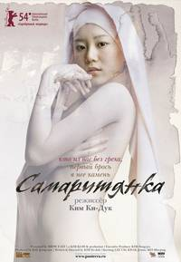 Постер Самаритянка