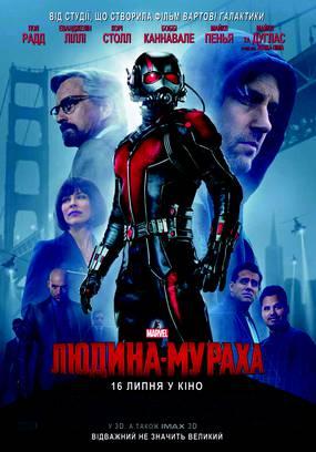 Человек-муравей 3D