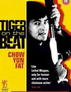 Непобедимый тигр
