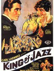 Король джаза