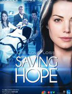 В надежде на спасение
