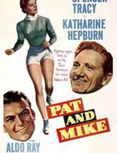 Пэт и Майк