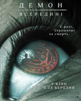 """Постер из фильма """"Демон внутри"""" - 1"""