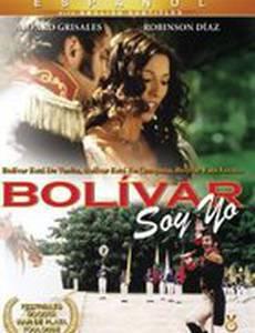 Я Боливар
