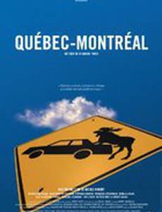 Квебек-Монреаль