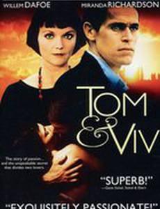 Том и Вив