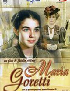 Мария Горетти