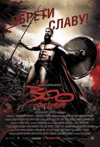 Постер 300 спартанцев