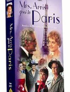 Миссис Харрис едет в Париж