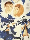 """Постер из фильма """"Любовь и голуби"""" - 1"""