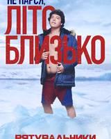 """Постер из фильма """"Спасатели Малибу"""" - 5"""