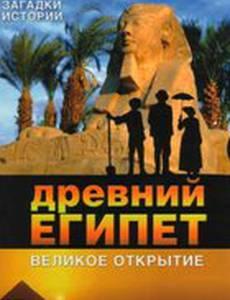 BBC: Древний Египет. Великое открытие
