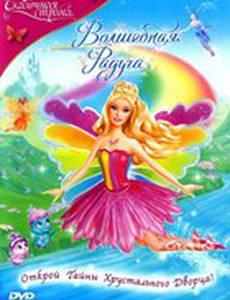 Барби: Сказочная страна. Волшебная радуга (видео)