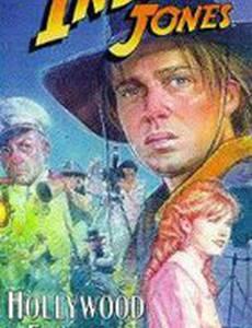 Приключения молодого Индианы Джонса: Голливудские капризы