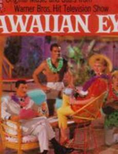 Гавайский глаз