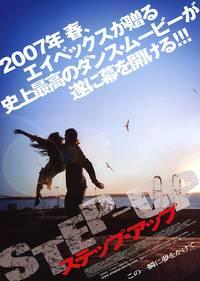 Постер Шаг вперед