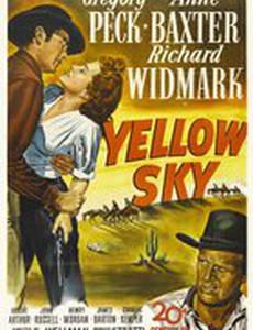 Желтое небо