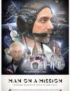 Ричард Гэрриот: Миссия выполнима