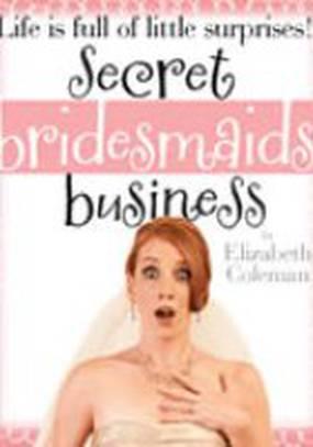 Секрет подружки невесты
