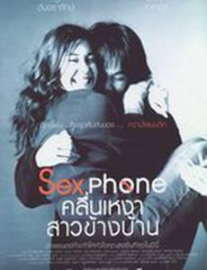 Секс по телефону, или «Одинокая волна»