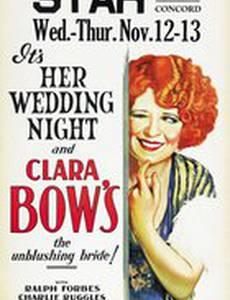 Её свадебная ночь