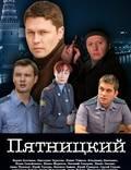 """Постер из фильма """"Отдел"""" - 1"""