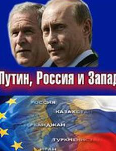 Путин, Россия и Запад (мини-сериал)
