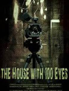 Дом с сотней глаз