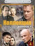 """Постер из фильма """"Тульский Токарев"""" - 1"""