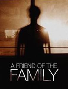 Друг семьи