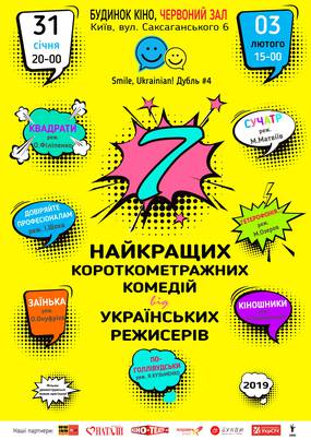 Smile, Ukrainian! Дубль 4