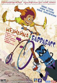 Постер Незнайка и Баррабасс