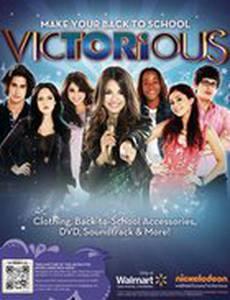 Виктория – победительница