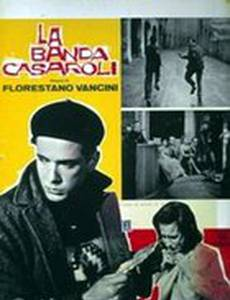 Банда Кассароли