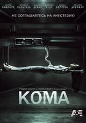 Кома (мини-сериал)