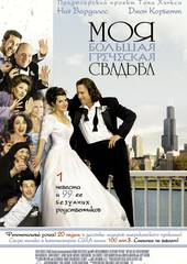 Моя большая греческая свадьба