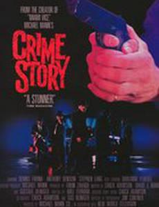 Криминальная история