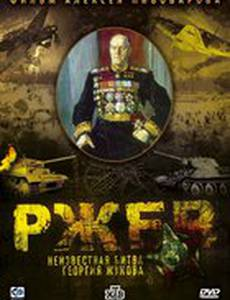 Ржев: Неизвестная битва Георгия Жукова