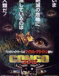 """Постер из фильма """"Конго"""" - 1"""