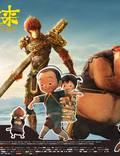 """Постер из фильма """"Король обезьян"""" - 1"""