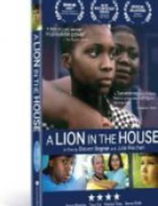 Лев в доме