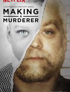 Создавая убийцу